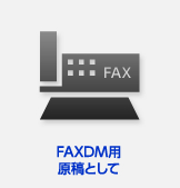 FAXDM用原稿として